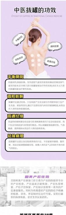 中医拔罐大众美团网页详情页