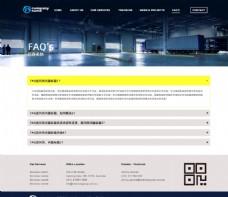 英文物流网站模版faq