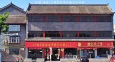 中国洛阳八路军驻洛办事处