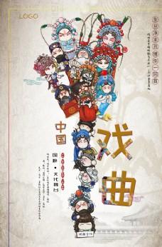 卡通戲曲風格中國戲劇京劇海報