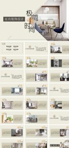 室內設計PPT