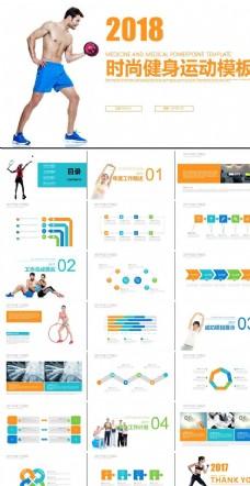 運動健身PPT