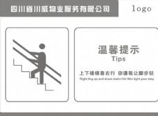 步梯提示牌