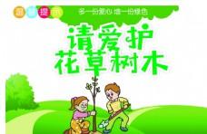 爱护树木标牌公益宣传海报素材