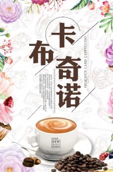 時尚卡通卡布奇諾咖啡海報