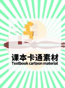 分層綠色放射居中課本卡通素材
