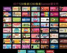 60个小banner源文件