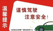 謹慎駕駛注意安全