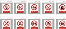 安全警示標志