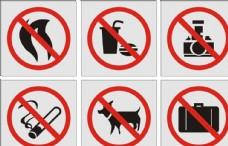 安全禁令標志
