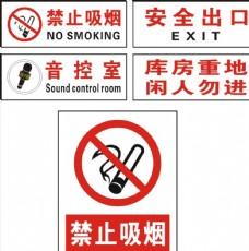 安全標識牌