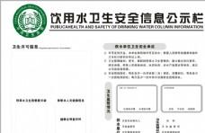 飲用水衛生安全信息公示欄