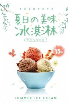 小清新卡通冰淇淋夏季飲品海報