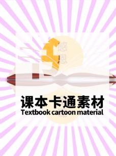 分層紫色放射居中課本卡通素材