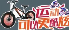 裁型 禮物  異形 自行車