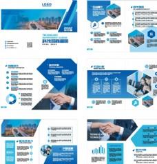 科技公司招商加盟画册