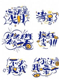 蓝色个性大气艺术字