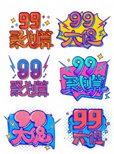 99大促个性艺术字