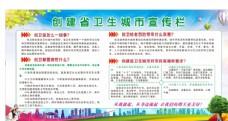 创建省卫生城市宣传栏