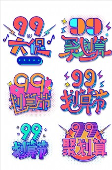 99大促个性大气艺术字