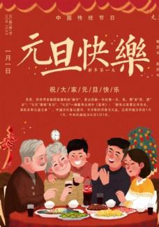 元旦快乐节日活动海报素材