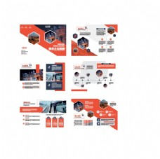 科技公司动感画册