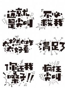 黑白个性大气艺术字