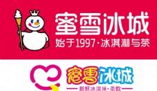 蜜雪冰城 logo 矢量源文件