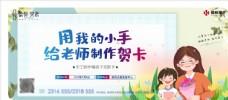 教师节地产暖场活微信刷屏稿横版