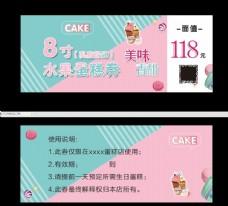 蛋糕 代金券 蛋糕券 甜品
