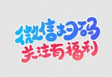 微信扫码字体字形标识海报素材