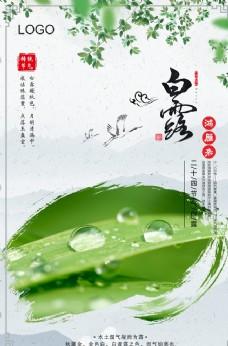 白露艺术字
