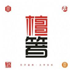 檀箸logo设计矢量文件