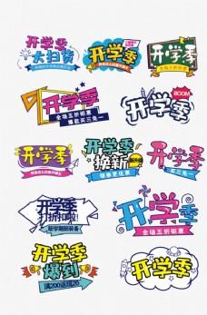 开学季艺术字字体设计