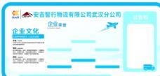 蓝色公司文化墙