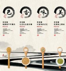 水墨中国风色香味美调美食挂画展