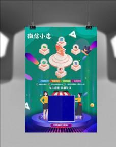 微信小店商城宣传海报DM