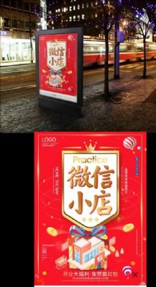 微信小店开业宣传DM海报