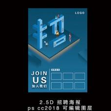 2.5D简约 招聘海报