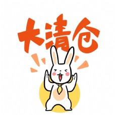 大清仓艺术字