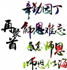感恩教师艺术字 标题