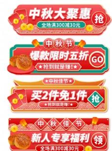 中国风中秋节胶囊图入口图中秋节