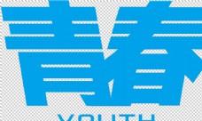 青春班服艺术字