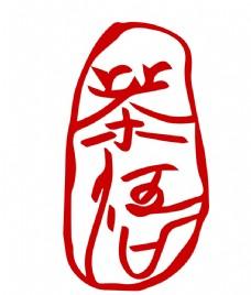 茶悟篆刻印章书法包装设计字体茶图片
