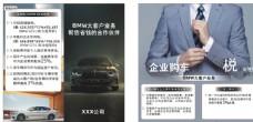 BMW大客户折页