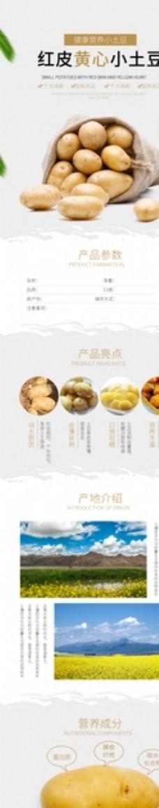 土豆详情页
