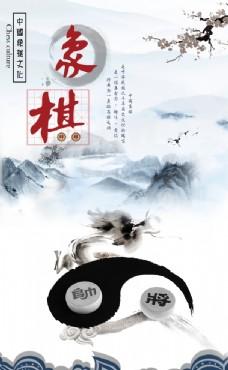 水墨中国风象棋海报