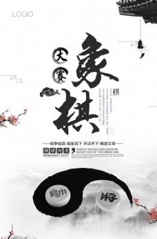 大气水墨中国风象棋比赛海报