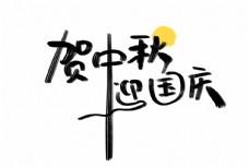 贺中秋迎国庆艺术字