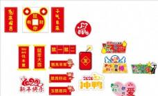 新年网红对话框